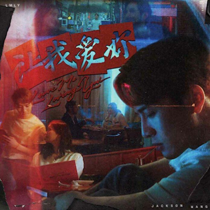 LMLY - Jackson Wang